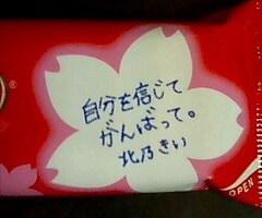 キットカット(by北乃きい)