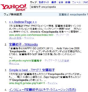 「安藤裕子」「encyclopedia」